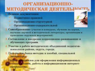 ОРГАНИЗАЦИОННО-МЕТОДИЧЕСКАЯ ДЕЯТЕЛЬНОСТЬ 1. Ведение документации: Нормативно-