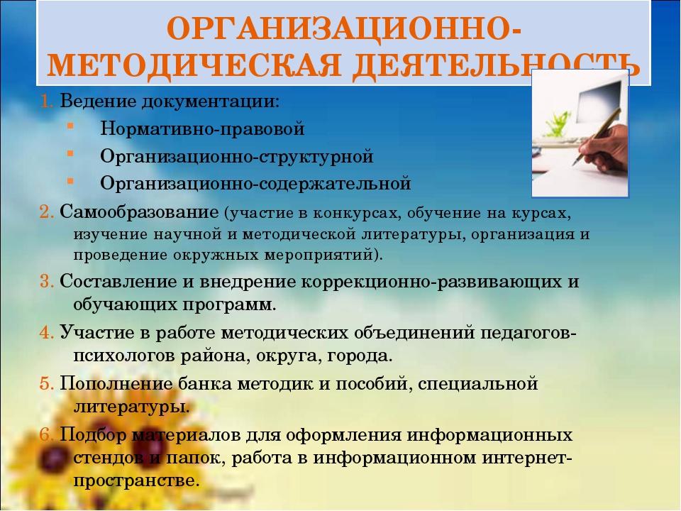 ОРГАНИЗАЦИОННО-МЕТОДИЧЕСКАЯ ДЕЯТЕЛЬНОСТЬ 1. Ведение документации: Нормативно-...