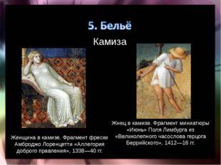 Камиза Женщина в камизе. Фрагмент фрески Амброджо Лоренцетти «Аллегория добро