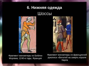 6. Нижняя одежда Шоссы Фрагмент миниатюры из Библии Моргана, 1240-е годы, Фра