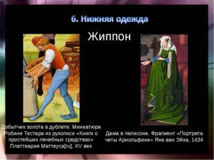 Жиппон Дама в пелисоне. Фрагмент «Портрета четы Арнольфини» Яна ван Эйка, 143