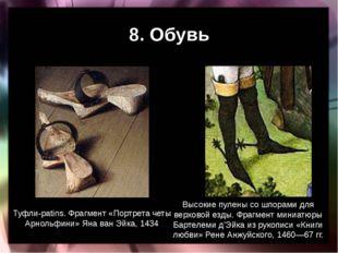 8. Обувь Туфли-patins. Фрагмент «Портрета четы Арнольфини» Яна ван Эйка, 1434