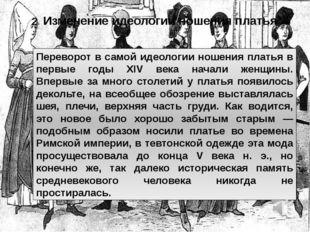2. Изменение идеологии ношения платья Переворот в самой идеологии ношения пла