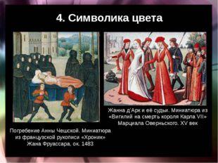 4. Символика цвета Погребение Анны Чешской. Миниатюра из французской рукописи