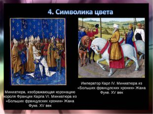 Миниатюра, изображающая коронацию короля Франции Карла VI. Миниатюра из «Боль