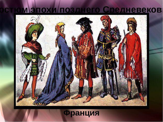 Костюм эпохи позднего Средневековья Франция