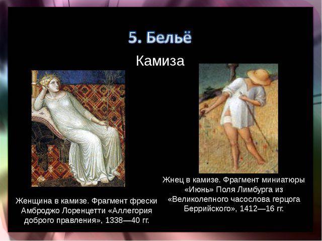 Камиза Женщина в камизе. Фрагмент фрески Амброджо Лоренцетти «Аллегория добро...