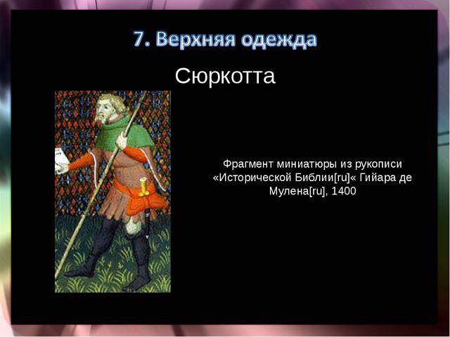 Сюркотта Фрагмент миниатюры из рукописи «Исторической Библии[ru]« Гийара де М...