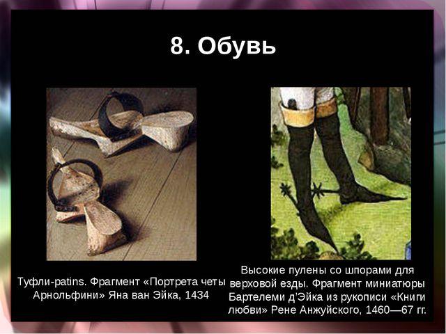 8. Обувь Туфли-patins. Фрагмент «Портрета четы Арнольфини» Яна ван Эйка, 1434...