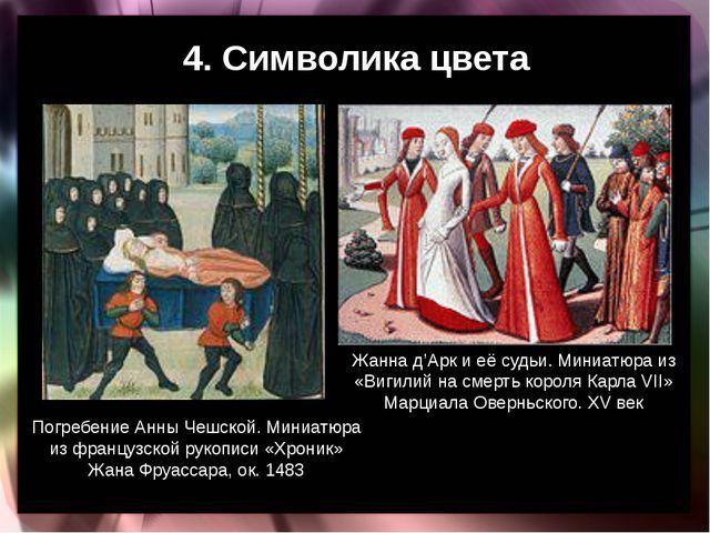 4. Символика цвета Погребение Анны Чешской. Миниатюра из французской рукописи...