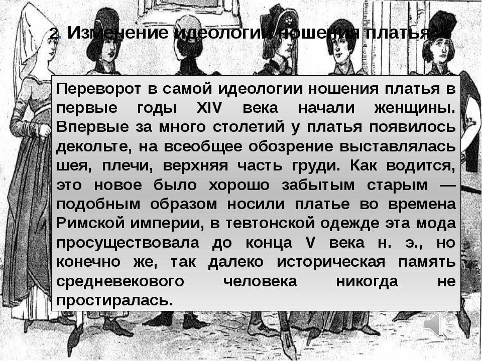 2. Изменение идеологии ношения платья Переворот в самой идеологии ношения пла...