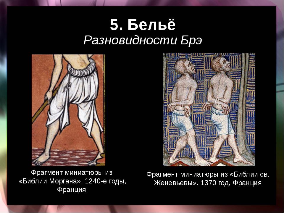 5. Бельё Разновидности Брэ Фрагмент миниатюры из «Библии Моргана», 1240-е год...