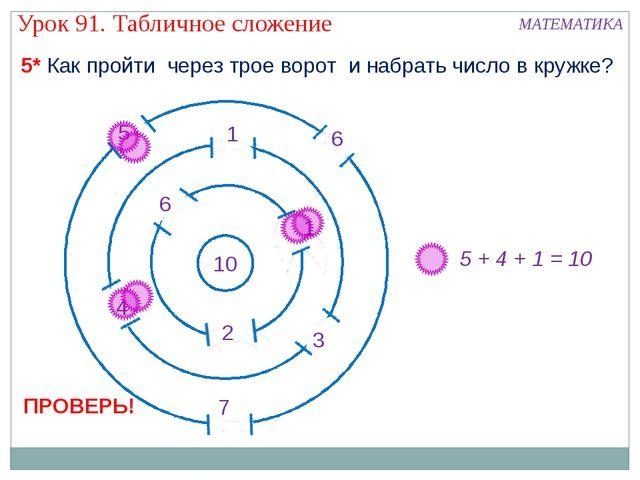 5 + 4 + 1 = 10 5* Как пройти через трое ворот и набрать число в кружке? Урок...