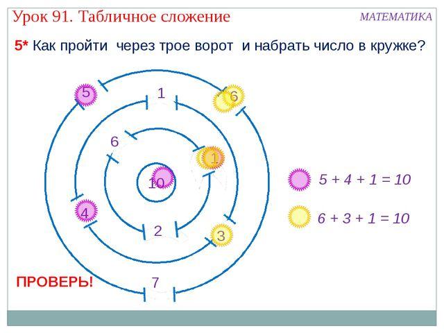 5 + 4 + 1 = 10 6 + 3 + 1 = 10 5* Как пройти через трое ворот и набрать число...