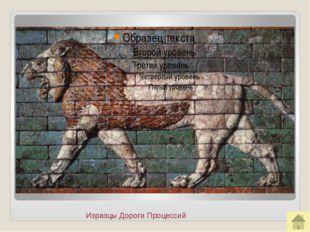 Большая львиная охота. Рельеф из дворца Ашшурбанипала в Ниневии