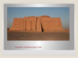 Зиккурат Этеменанки (VI в. до н.э.). Реконструкция