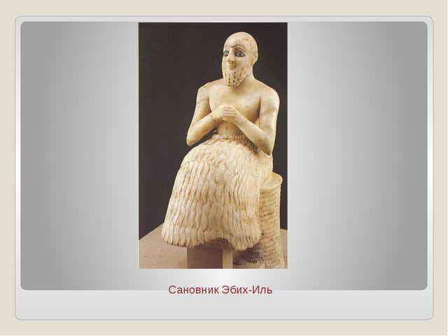 Голова богини Иштар из Урука