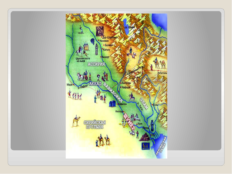 Периоды культуры Месопотамии: Шумеро-аккадский Ассиро-вавилонский Нововавилон...