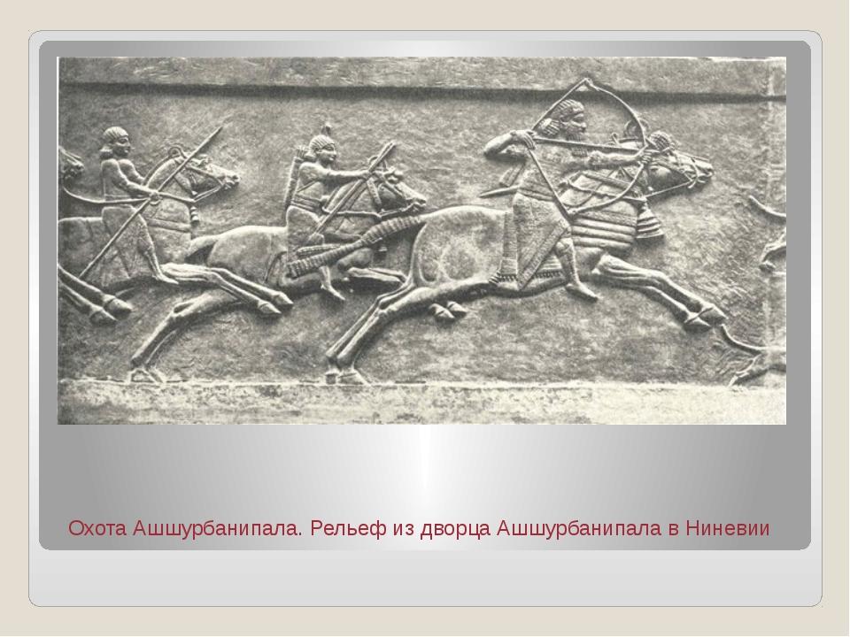 Раненая львица. Рельеф из дворца Ашшурбанапала в Ниневии