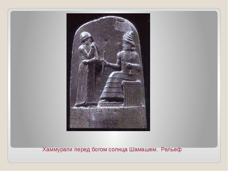 Дань от царя Израиля. Рельеф из дворца в Кальху