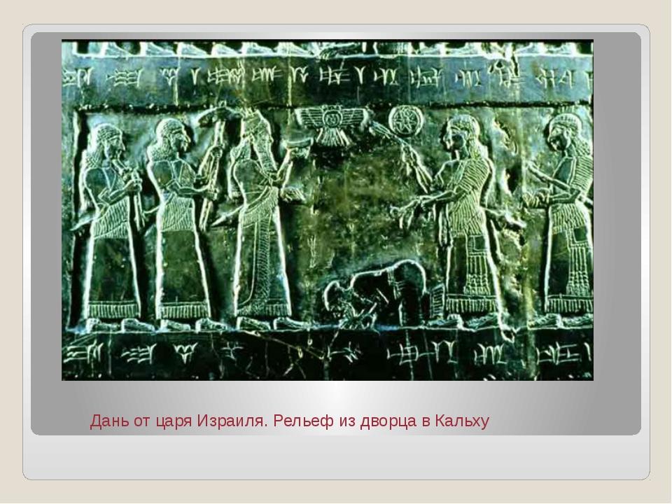 Саргон II, царь Ассирии. Рельеф