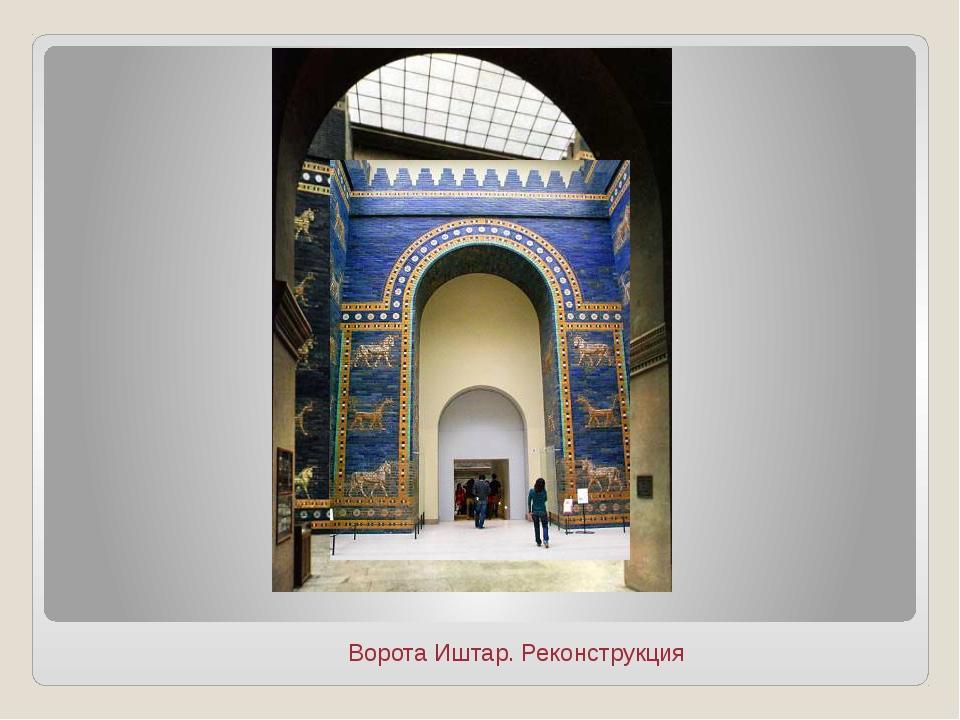 Ворота Иштар. Фрагмент