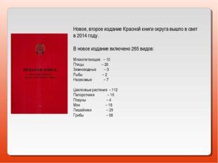 Новое, второе издание Красной книги округа вышло в свет в 2014 году. В новое