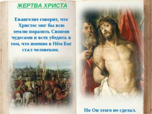 ЖЕРТВА ХРИСТА Евангелие говорит, что Христос мог бы всю землю поразить Своими