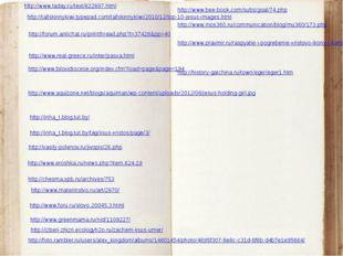http://www.taday.ru/text/822897.html http://tallskinnykiwi.typepad.com/tallsk