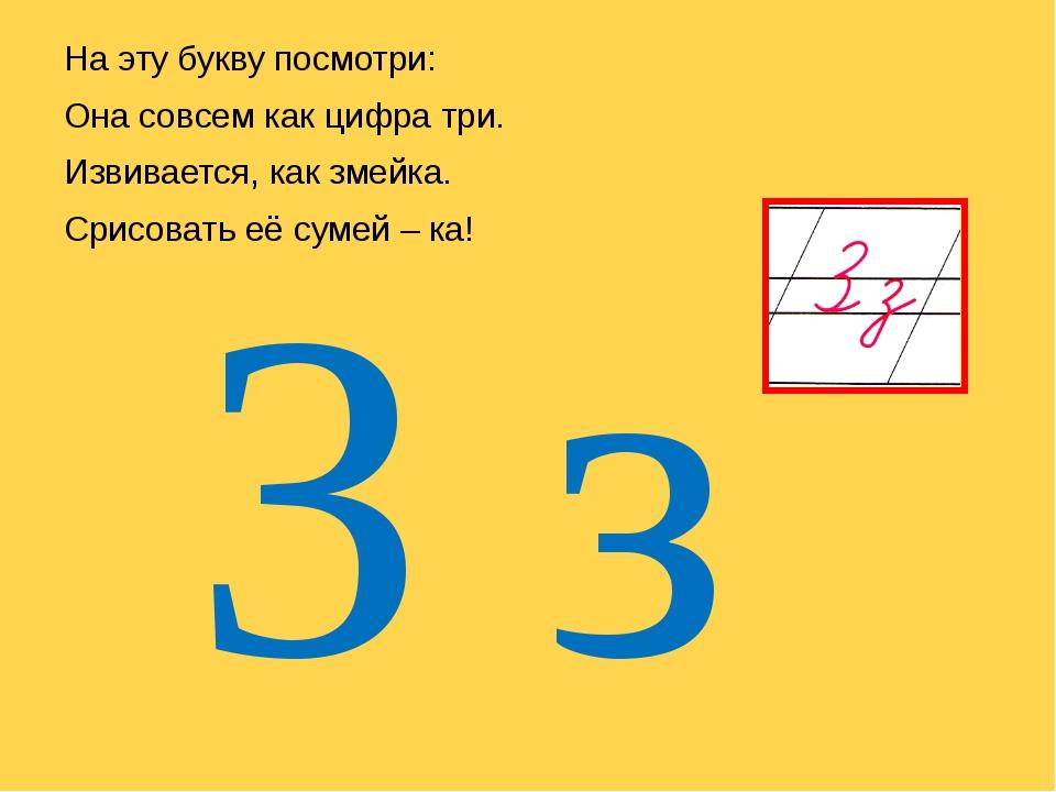 На эту букву посмотри: Она совсем как цифра три. Извивается, как змейка. Сри...