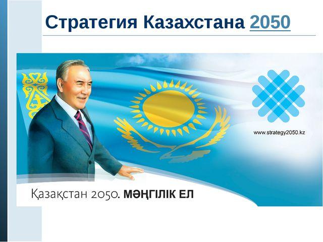 Стратегия Казахстана 2050