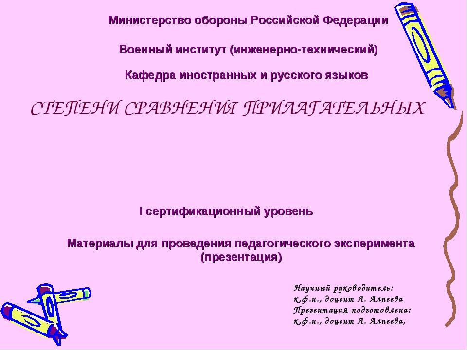 СТЕПЕНИ СРАВНЕНИЯ ПРИЛАГАТЕЛЬНЫХ Научный руководитель: к.ф.н., доцент Л. Алпе...