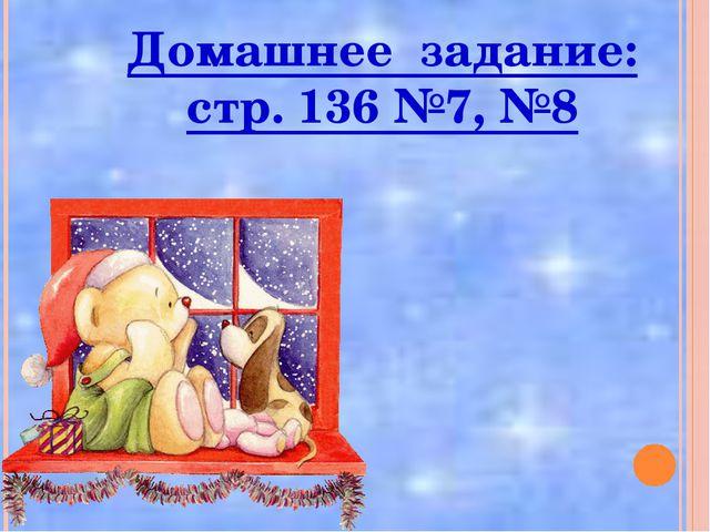 Домашнее задание: стр. 136 №7, №8