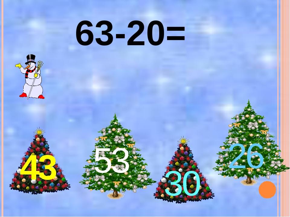 63-20= 43 53 30 26