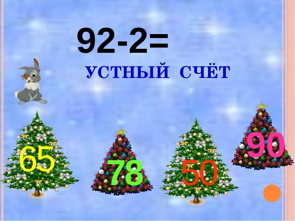 92-2= УСТНЫЙ СЧЁТ 90 50 78 65