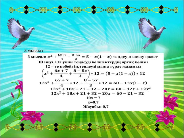 4) 12(2 – 3m) + 35m – 9 (m + 1), мұндағы m = 2