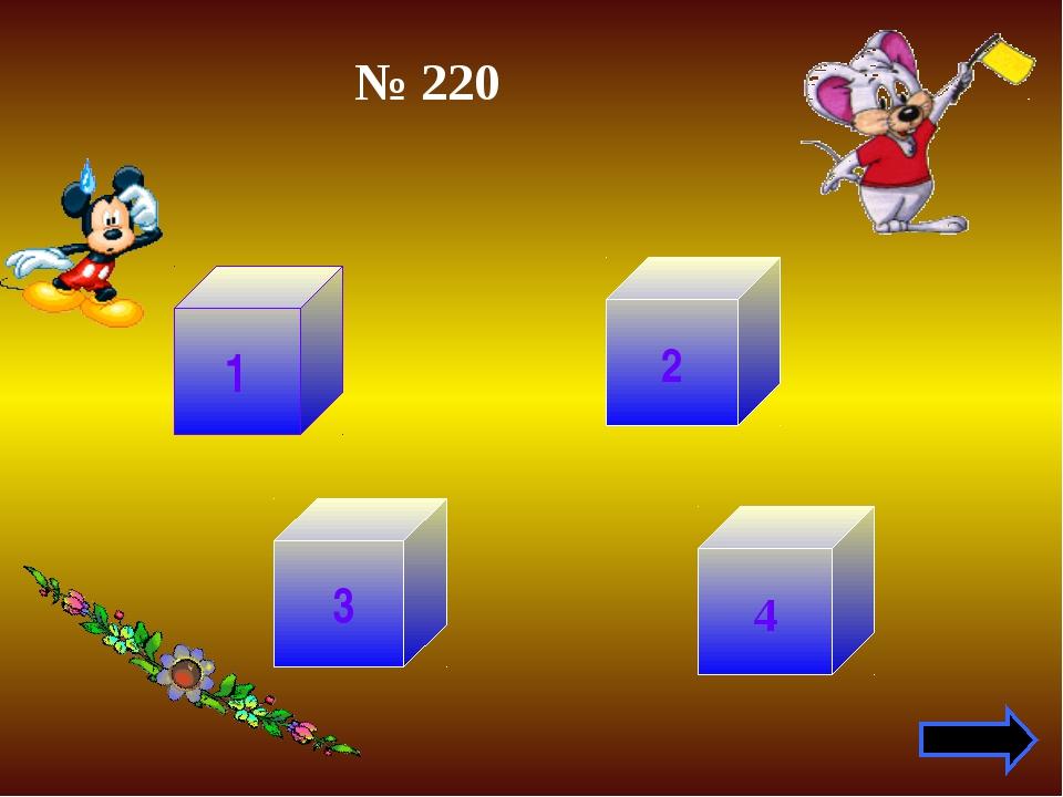 1) 2 ( 3 х + 1) – 5 (х + 1), мұндағы х = 2