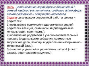 Цель - установление партнерских отношений с семьей каждого воспитанника, созд