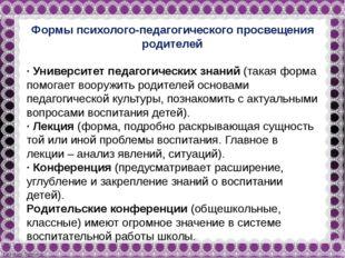 Формы психолого-педагогического просвещения родителей ·Университет педагогич