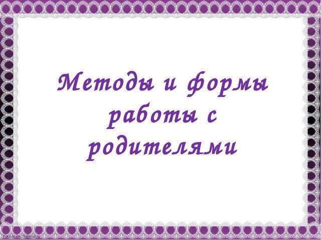 Методы и формы работы с родителями FokinaLida.75@mail.ru