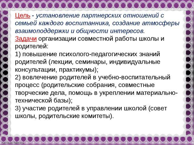 Цель - установление партнерских отношений с семьей каждого воспитанника, созд...