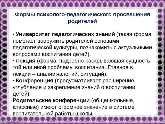 Формы психолого-педагогического просвещения родителей ·Университет педагогич...