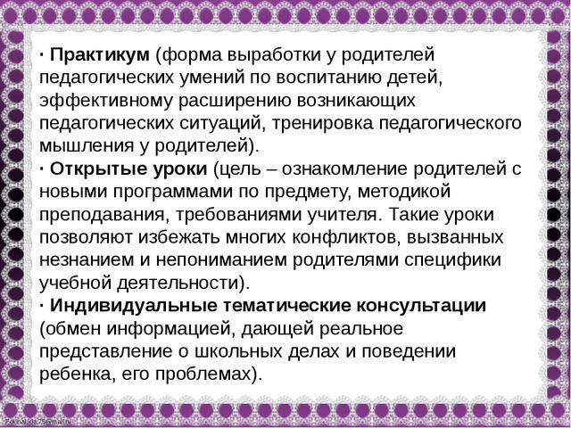 ·Практикум (форма выработки у родителей педагогических умений по воспитанию...