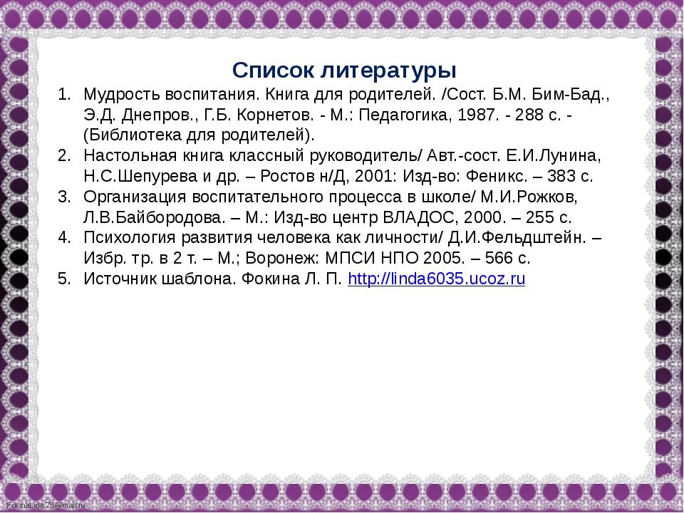 Список литературы Мудрость воспитания. Книга для родителей. /Сост. Б.М. Бим-Б...