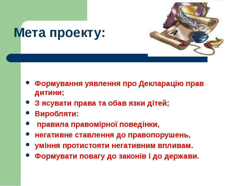 Мета проекту: Формування уявлення про Декларацію прав дитини; З ясувати права...