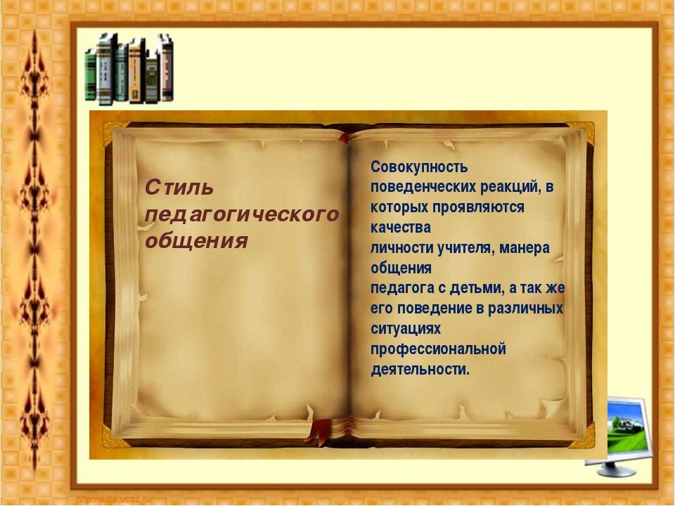 Совокупность поведенческих реакций, в которых проявляются качества личности у...