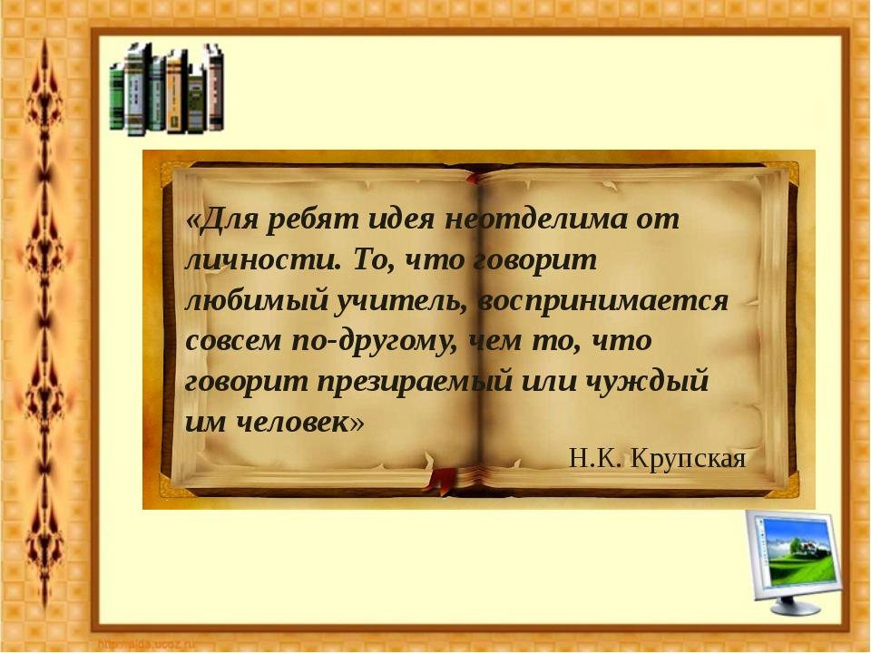 «Для ребят идея неотделима от личности. То, что говорит любимый учитель, восп...