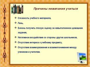 Причины нежелания учиться Сложность учебного материала, Лень, Боязнь получить