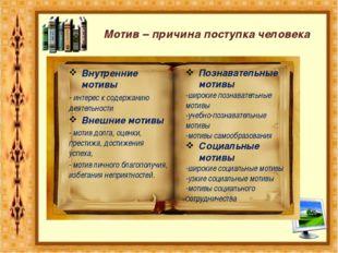 Внутренние мотивы - интерес к содержанию деятельности Внешние мотивы - мотив