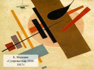 К. Малевич «Супрематизм 1916-1917»